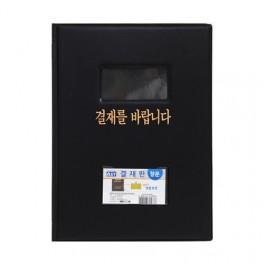결재판(창문유/흑색)
