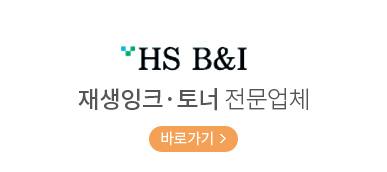 (주)HSB&I
